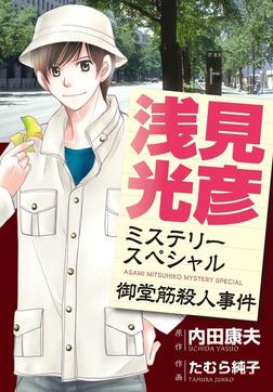 浅見光彦ミステリースペシャル 御堂筋殺人事件-電子書籍