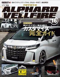 スタイルRV Vol.153 トヨタ アルファード&ヴェルファイア No.16