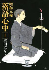 【無料+20%OFF】昭和元禄落語心中【1~10巻セット】