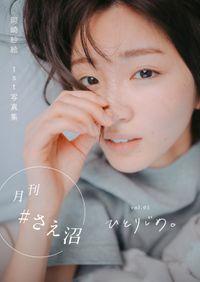 月刊#さえ沼 vol.01ひとりじめ。