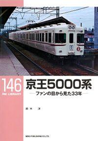 京王5000系(RM LIBRARY)