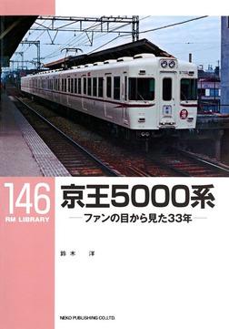 京王5000系-電子書籍