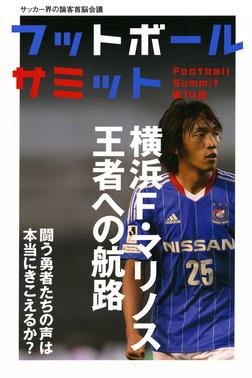 フットボールサミット第14回 横浜F・マリノス 王者への航海 ―戦う勇者たちの声は本当にきこえるか?― -電子書籍