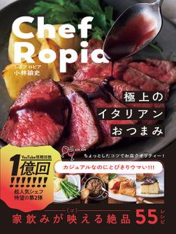 Chef Ropia 極上のイタリアンおつまみ-電子書籍