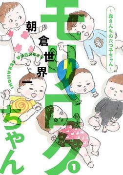モリロクちゃん~森さんちの六つ子ちゃん~(1)-電子書籍