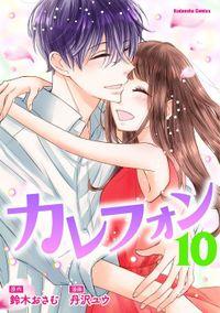 カレフォン 分冊版(10) 茜の再挑戦