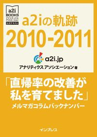 a2iの軌跡2010-2011「直帰率の改善が私を育てました」メルマガコラムバックナンバー (アナリティクス アソシエーション公式テキスト)