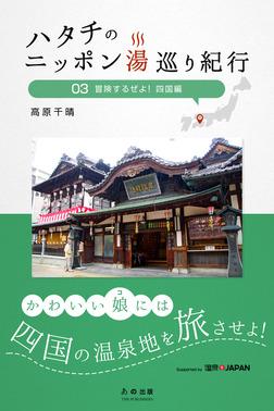 ハタチのニッポン湯巡り紀行 冒険するぜよ! 四国編-電子書籍