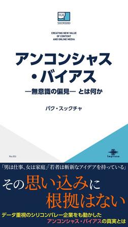 アンコンシャス・バイアス—無意識の偏見— とは何か-電子書籍