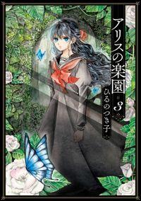 アリスの楽園 分冊版(3)