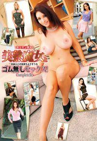 ヤリマン外人美熟魔女と日本人との気持ちよさそうなゴム無しセックス! Complete版