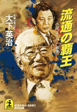 流通の覇王~小説「スーパー」戦争~-電子書籍
