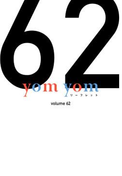 yom yomリーフレット vol.62-電子書籍