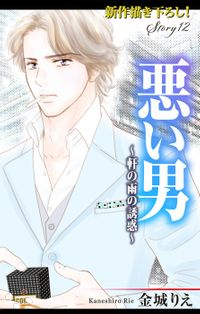 Love Silky 悪い男~軒の雨の誘惑~ story12
