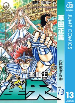 聖闘士星矢 13-電子書籍
