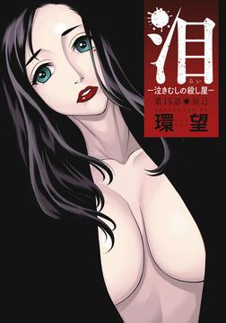 泪~泣きむしの殺し屋~ 分冊版 / 15-電子書籍