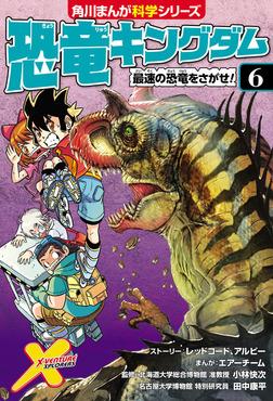 恐竜キングダム(6) 最速の恐竜をさがせ!-電子書籍