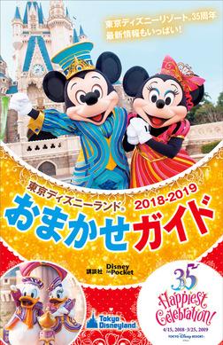 東京ディズニーランドおまかせガイド 2018-2019-電子書籍