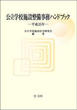 公立学校施設整備事務ハンドブック 平成25年-電子書籍