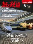 旅と鉄道 2016年 増刊6月号 鉄道の聖地京都へ