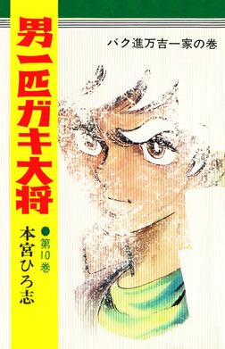 男一匹ガキ大将 第10巻-電子書籍