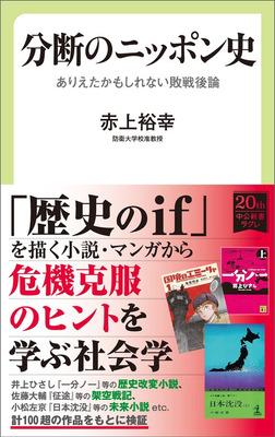 分断のニッポン史 ありえたかもしれない敗戦後論-電子書籍