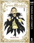 【20%OFF】Rozen Maiden【全7巻セット】