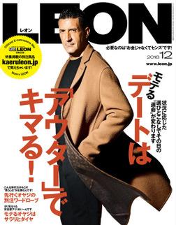 LEON 2018年 12月号-電子書籍