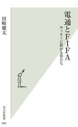 電通とFIFA~サッカーに群がる男たち~-電子書籍