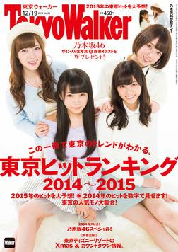 TokyoWalker東京ウォーカー 2014 No.24-電子書籍