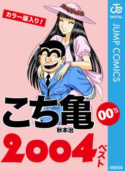 こち亀00's 2004ベスト-電子書籍