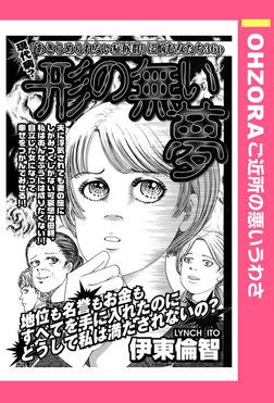 形の無い夢 【単話売】-電子書籍