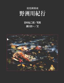 野洲川紀行-電子書籍