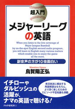 超入門 メジャーリーグの英語 副音声の方が10倍面白い-電子書籍