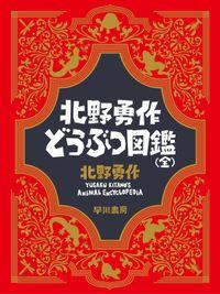 北野勇作どうぶつ図鑑(全)