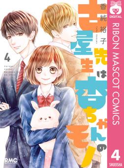 古屋先生は杏ちゃんのモノ 4-電子書籍