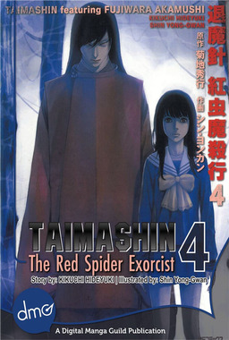Taimashin: The Red Spider Exorcist Vol. 4
