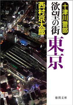 十津川警部 欲望の街 東京-電子書籍