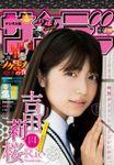 週刊少年サンデー 2019年48号(2019年10月30日発売)