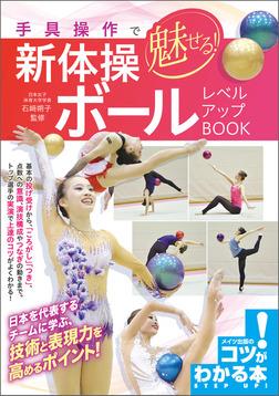 手具操作で魅せる!新体操 ボール レベルアップBOOK-電子書籍
