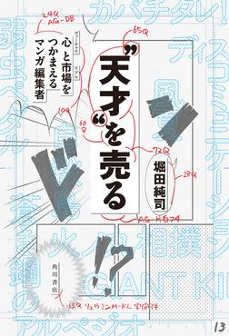 """""""天才""""を売る 心と市場をつかまえるマンガ編集者-電子書籍"""
