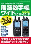 周波数手帳ワイド2018-2019