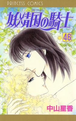 妖精国の騎士(アルフヘイムの騎士) 46-電子書籍