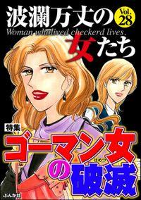 波瀾万丈の女たちゴーマン女の破滅 Vol.28