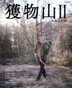 獲物山II-電子書籍