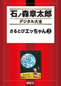 さるとびエッちゃん(3)-電子書籍