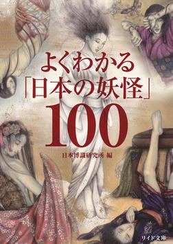 よくわかる「日本の妖怪」100-電子書籍