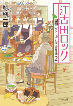 江古田ロック 喫茶〈ひとつぶの涙〉事件簿2-電子書籍