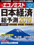 週刊エコノミスト (シュウカンエコノミスト) 2018年12月25日号