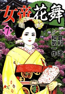 女帝花舞7-電子書籍